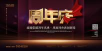 紫色高档周年庆宣传海报设计