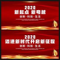 2020动感科技背景板