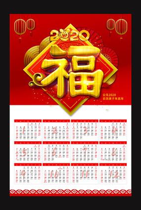 2020年鼠年日历挂历
