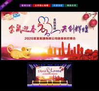 2020鼠年春节联欢晚会背景