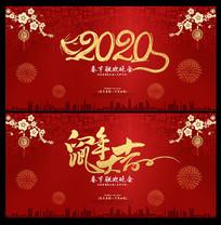 2020鼠年春节联欢晚会背景板