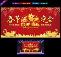 2020鼠年吉祥春节晚会背景