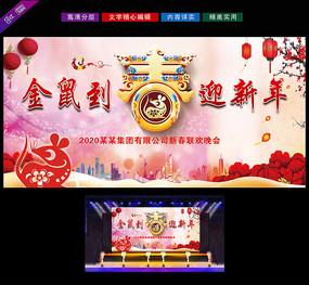 2020鼠年吉祥新春晚会背景画