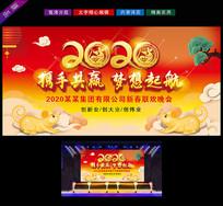 2020鼠年梦想起航春节晚会背景