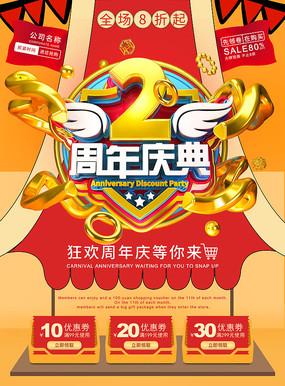 2周年庆典字体设计活动海报