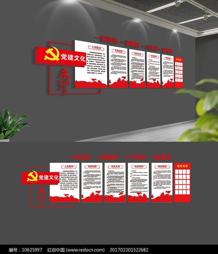 3D大气入党誓词党建文化墙图片
