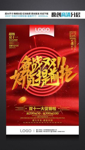 C4D红色喜庆备战双11促销海报