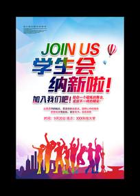 炫彩学生会招新宣传海报
