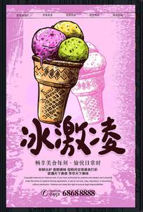 创意冰激凌甜筒促销海报