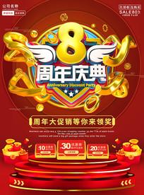 创意红色领奖8周年字体设计活动海报
