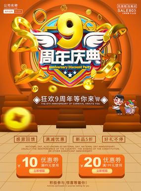 黄色空间感9周年促销海报