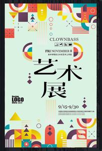 创意艺术展海报