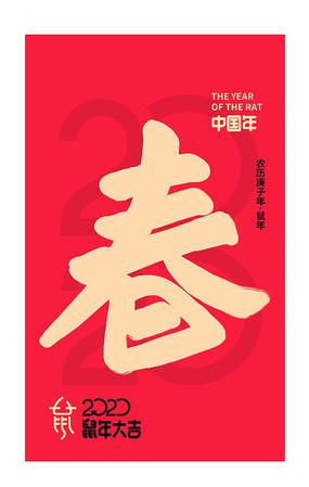 春字鼠年海报