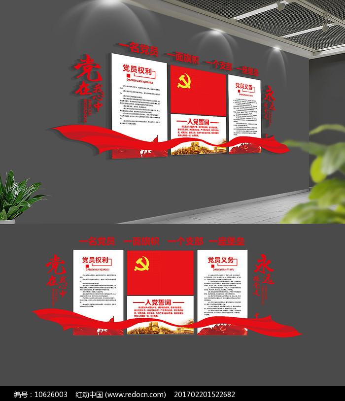 党建入党誓词党建文化墙图片
