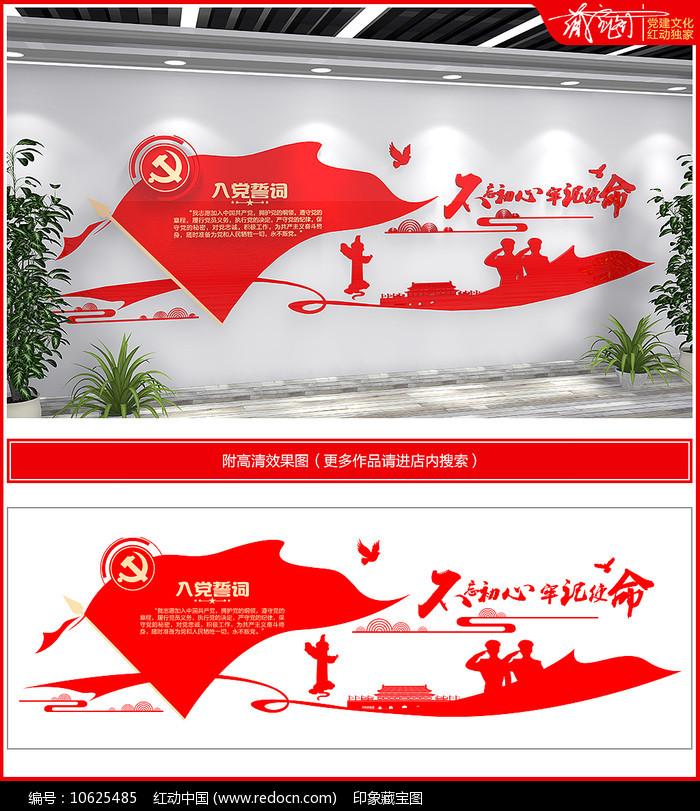 党员之家入党誓词党建文化墙图片