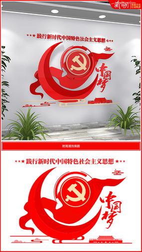 党员之家中国梦党建文化墙