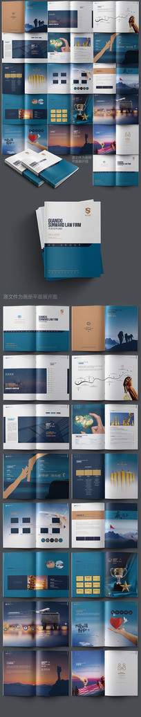 大气集团宣传画册设计