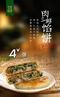 饭店馅饼餐饮促销活动海报模板