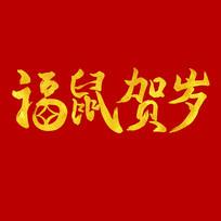 福鼠贺岁新年春节毛笔书法字体设计