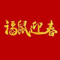 福鼠迎春新年春节毛笔书法字体设计
