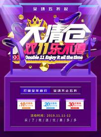 双十一大清仓紫色促销海报