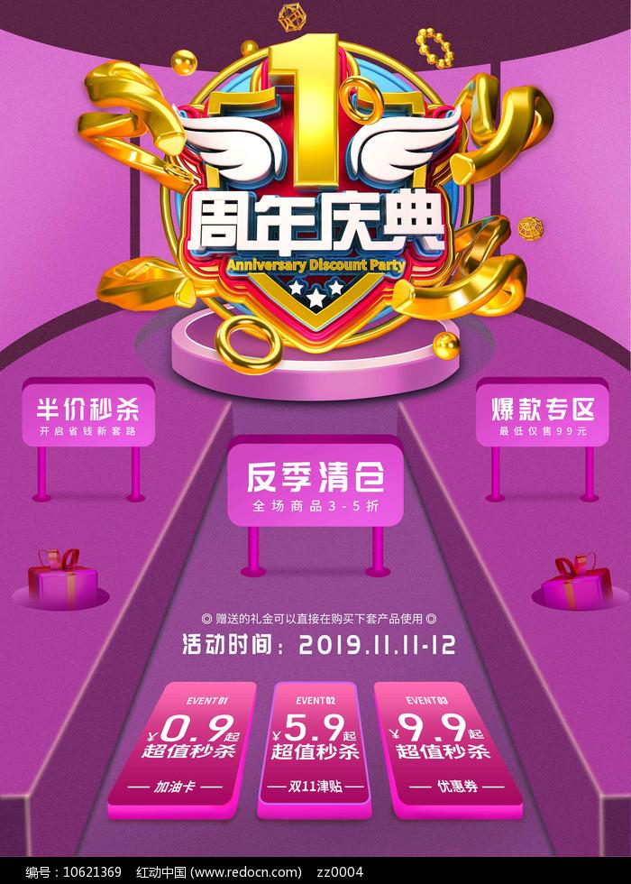 紫色一周年周年庆典促销海报图片