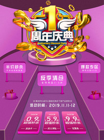 紫色一周年周年庆典促销海报