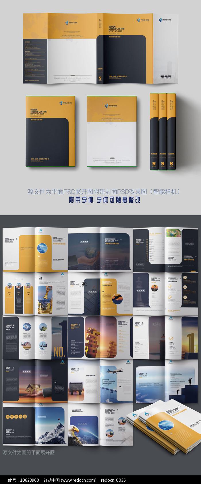 高端商务画册模板设计图片