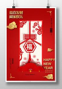 恭喜发财春节海报