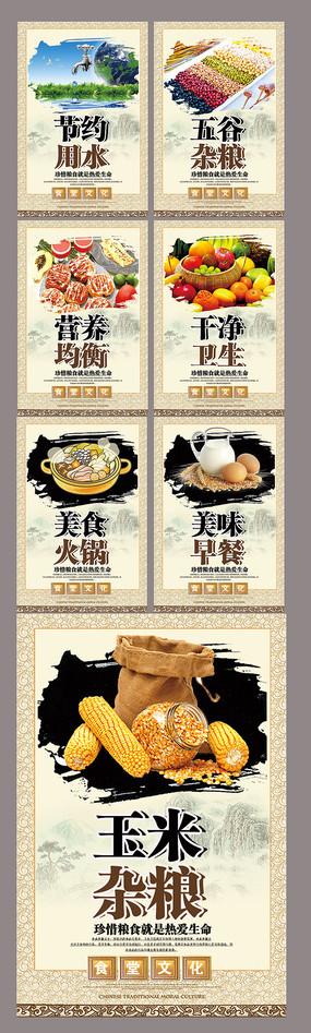 古风食堂文化宣传展板