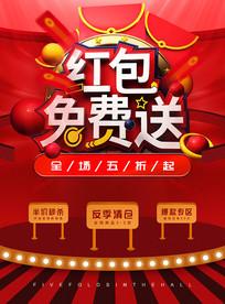 红色创意优惠券促销海报