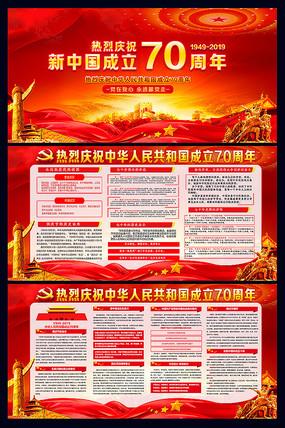 红色大气国庆建国70周年展板