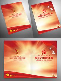 红色光芒党建封面工作总结报告封面设计模板