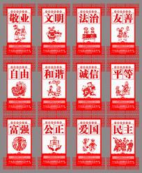红色社会主义和谐价值观宣传挂画
