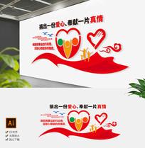 红色社区公益团队企业志愿者文化墙