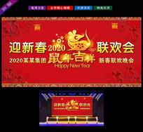 红色喜庆鼠年吉祥春节晚会背景板