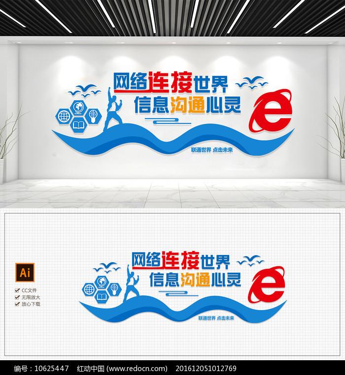 互联网科技企业文化墙员工文化墙照片墙图片
