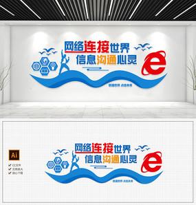 互联网科技企业文化墙员工文化墙照片墙