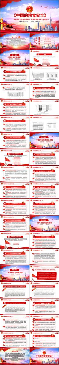解读中国的粮食安全白皮书ppt