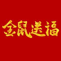 金鼠送福新年春节毛笔书法字体设计