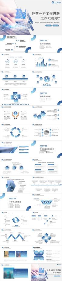 蓝色工作分析总结PPT模板