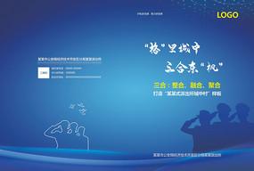 蓝色简约警察局画册封面