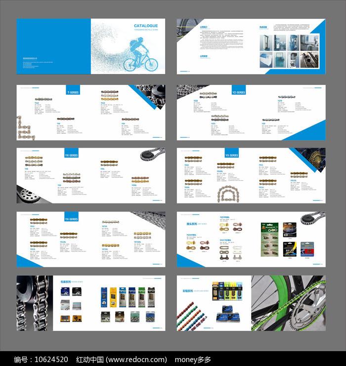 蓝色简约自行车链条宣传册图片