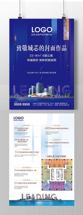 蓝色精致房地产广告宣传海报设计