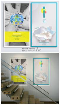 聯合國日和平白鴿公益海報