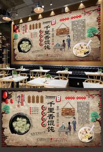 千里香馄饨背景墙