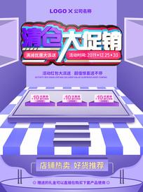 清新紫色清仓大促销海报