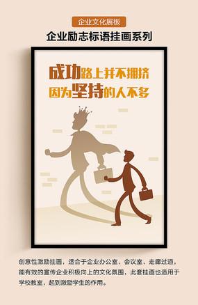 企业文化励志标语成功展板 PSD