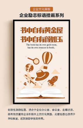 企业文化励志标语读书学习展板 PSD