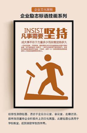 企业文化励志标语凡事需要坚持展板 PSD